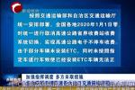 加强指挥调度 多方采取措施 全力缓解赤峰高速各大出口交通拥堵问题