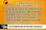 关于召开赤峰市第七届人民代表大会第三次会议的决定