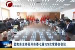 孟宪东主持召开市委七届129次常委会会议