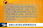 赤峰市人民代表大会常务委员会公告