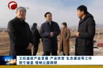 王旺盛就产业发展 产业扶贫 生态建设等工作到宁城县 喀喇沁旗调研