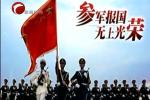 2020年起内蒙古自治区实行一年两次征兵