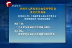 赤峰市人民代表大会常务委员会决定任免名单