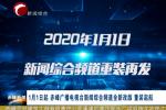 1月1日起 赤峰广播电视台新闻综合频道全新改版 重装起航