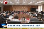 市委退役军人事务工作领导小组召开第二次会议