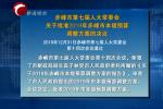 赤峰市第七届人大常委会关于批准2019年赤峰市本级预算调整方案的决议