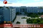教育部重磅名单公布 内蒙古这16所高校上榜 赤峰一所入选