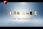 心有所持 温和坚定——赤峰广播电视台新闻综合频道2020年新年献词