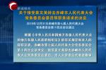 关于接受袁文英辞去赤峰市人民代表大会常务委员会委员等职务请求的决定