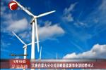 大唐内蒙古分公司赤峰新能源事业部招聘40人