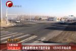 赤峰新增3处电子监控设备  1月23日开始启用