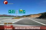 赤峰境内两处高速公路省界收费站同时取消