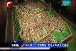 去巴林左旗辽上京博物馆 探寻契丹文化遗存