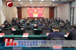 阿鲁科尔沁旗委十四届一百一十六次常委会会议召开