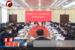 敖汉旗委十五届一百零三次常务会议召开