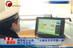 """阿鲁科尔沁旗:""""交通安全开学第一课""""网上学起来"""