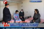自治区人大常委会副主任 总工会主席吴团英到阿鲁科尔沁旗调研脱贫攻坚工作开展情况