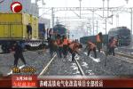 赤峰高铁电气化改造项目全部投运