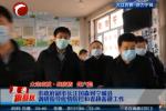 市政府副市长汪国森到宁城县调研指导疫情防控和春耕备耕工作