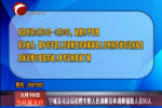 宁城县司法局招聘专职人民调解员和调解辅助人员50人
