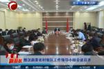 敖汉旗委农村牧区工作领导小组会议召开
