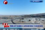 喀喇沁旗十家满族乡:治理采煤沉陷区 打造绿色家园