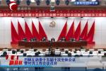 巴林左旗委十五届十次全体会议暨经济工作会议召开