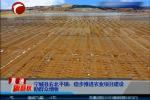 宁城县右北平镇:稳步推进农业项目建设助群众增收
