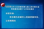 赤峰市人民代表大会常务委员会决定任命名单