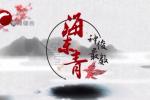 巴林左旗契丹辽文化短视频——海东青
