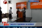 宁城县党员干部积极捐款 助力疫情防控