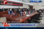 林西县部署新冠肺炎疫情防控工作