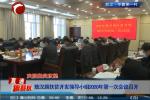 敖汉旗扶贫开发领导小组2020年第一次会议召开