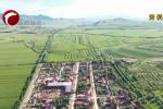 新闻链接:我市农村牧区人居环境质量明显改善