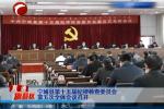 宁城县第十五届纪律检查委员会第五次全体会议召开