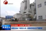 赤峰富龙热电厂有限责任公司:疫情防控和安全生产同频并进