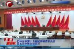巴林左旗第十五届纪律检查委员会第五次全体会议召开