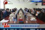 林西县政府2020年第四次常务会议召开