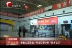 """赤峰玉龙机场:全力以赴守好""""防疫大门"""""""