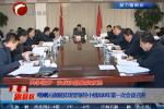 喀喇沁旗脱贫攻坚领导小组2020年第一次会议召开