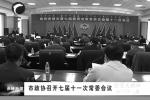 市政协召开七届十一次常委会议