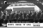 """《英雄回家》 新闻特写:英雄凯旋 """"荆""""生难忘"""