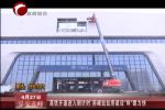 """高铁开通进入倒计时 赤峰站站房建设""""鲜""""睹为快"""