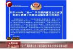 """""""五一""""期间蒙辽吉 三省区高速公路禁止危险品运输车通行"""