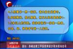 通知!赤峰这家三甲医院将逐步取消现场挂号