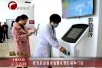 赤峰市启动首家智慧化预防接种中心