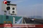 赤峰高速新增3处移动测速 看看都在哪?