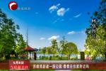 赤峰将新建一座公园 看看在你家附近吗