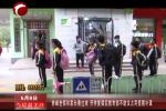 赤峰老师和家长看过来 开学复课后教育部不建议占用假期补课