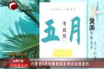 内蒙古5月份教育招生考试安排发布